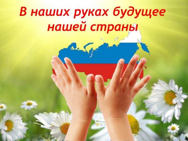 Будущее зависит от всех нас: проголосуйте за Конституцию ради детей